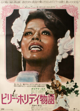 Lady Sings the Blues (1972; 1973 Japanese-release)