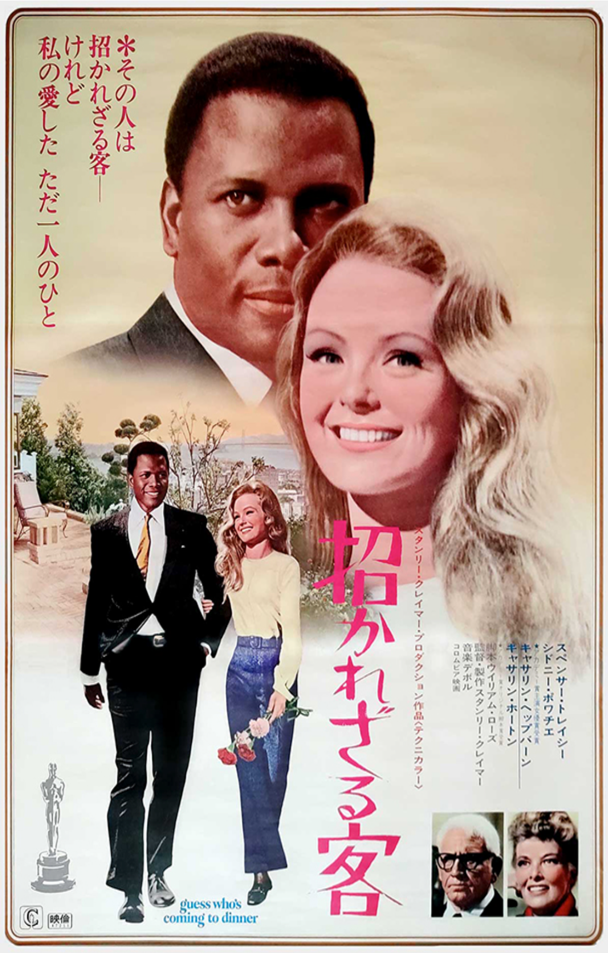 Guess Who's Coming To Dinner - Japanese Poster